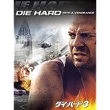 ダイ・ハード3 (吹替版)