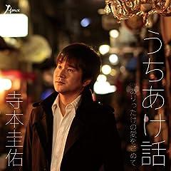 寺本圭佑「うちあけ話」の歌詞を収録したCDジャケット画像