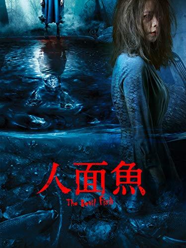 人面魚 THE DEVIL FISH(字幕版)