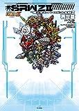 第2次スーパーロボット大戦Z 再世篇 パーフェクトバイブル (ファミ通の攻略本)