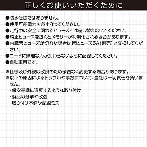 『【Amazon.co.jp 限定】エーモン 低背ヒューズ電源 DC12V・60W/DC24V・120W 15Aヒューズ差替用 (E578)』のトップ画像