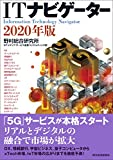 ITナビゲーター2020年版