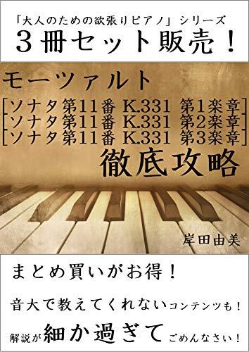 「大人のための欲張りピアノ」シリーズ モーツァルト K.331 第1,2,3楽章 徹底攻略 3冊セット: ピアノ教室に置いておきたい「トルコ行進曲付き」コンプリート解説本!