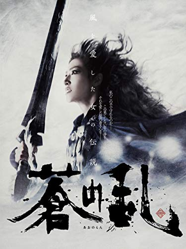 蒼の乱 (劇団☆新感線)
