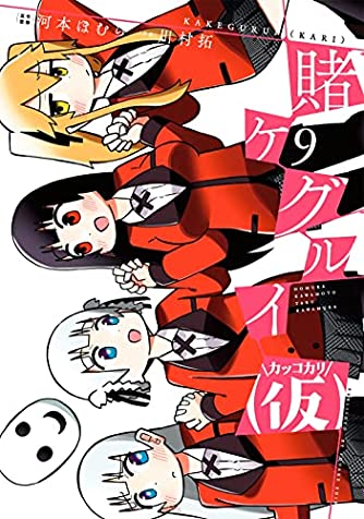 賭ケグルイ(仮)(9) (ガンガンコミックス JOKER)