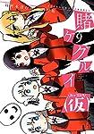 賭ケグルイ(仮)(9) (ガンガンコミックスJOKER)