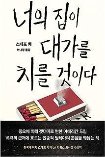 韓国書籍, 英米推理小説, 한국어 소설/Your House Will Pay 너의 집이 대가를 치를 것이다 - 스테프 차/韓国より配送