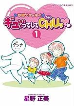 ギュッってしてCHUッ 1 (ハーレクインコミックス・エクストラ)