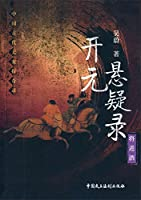 江东二乔(上下中国古代大案探奇录)