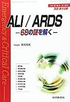 救急・集中治療 10年9・10月号 22ー9・10 ALI/ARDS