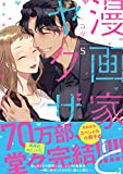 漫画家とヤクザ 5  小冊子付き【限定ペーパー付】 (ラブコフレコミックス)