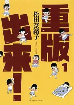 [松田奈緒子]の重版出来!(1) (ビッグコミックス)