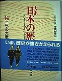 二つの大戦 (大系 日本の歴史)