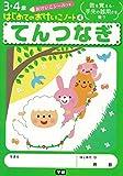 てんつなぎ (はじめてのおけいこノート 4巻)