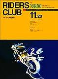 RIDERS CLUB (ライダースクラブ)1992年11月20日号 No.221[雑誌]