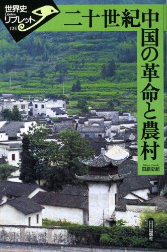 二十世紀中国の革命と農村 (世界史リブレット)
