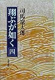 翔ぶが如く (4) (文春文庫)