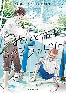 みなと商事コインランドリー 2【電子特別版】 (MFC ジーンピクシブシリーズ)