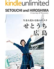 せとうち 広島 Setouchi and Hiroshima: 生まれ変わる旅のカタチ