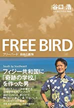 表紙: フリーバード 自由と孤独 (単行本) | 谷口浩