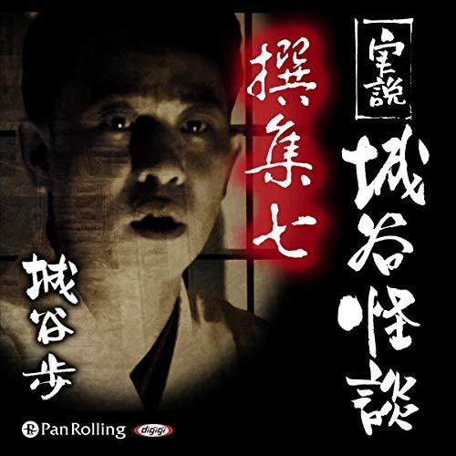 『実説 城谷怪談 撰集七』のカバーアート