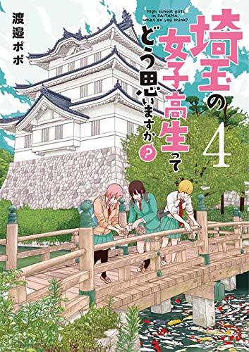 埼玉の女子高生ってどう思いますか? 4巻: バンチコミックス
