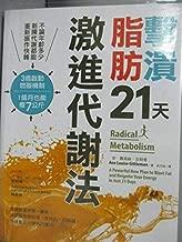 Radical Metabolism (Chinese Edition)