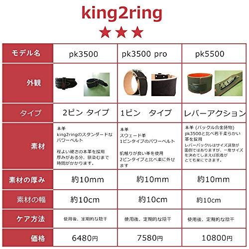 king2ring(キングツーリング)『パワーベルト(pk3500)』