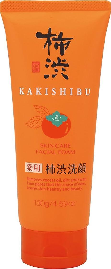自伝簡単な横たわる熊野油脂 薬用 柿渋洗顔フォーム 130g