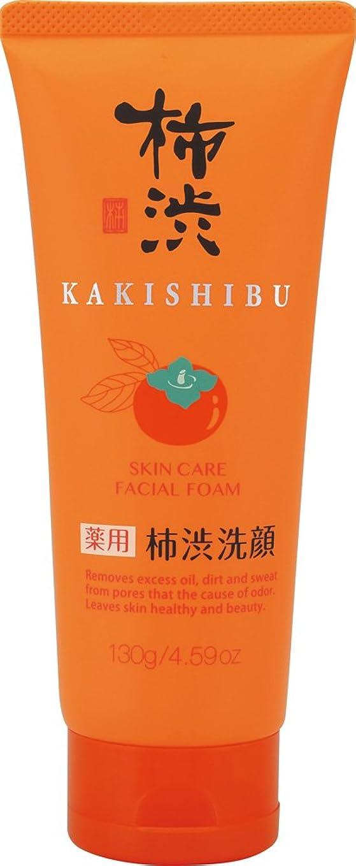 名前を作る予測子粗い熊野油脂 薬用 柿渋洗顔フォーム 130g