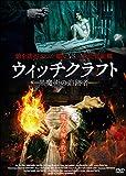 ウィッチクラフト 黒魔術の追跡者[DVD]
