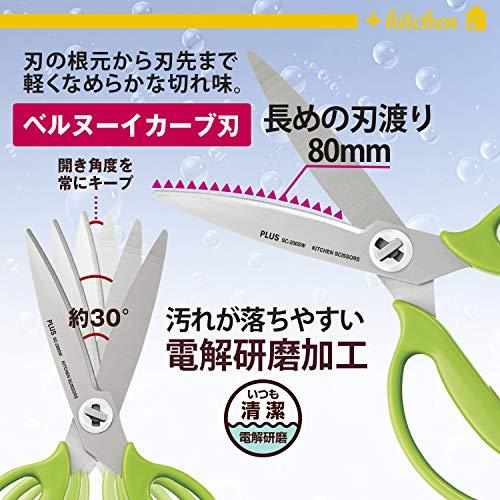 プラスキッチンバサミ料理ばさみ分解食洗機対応フィットカットカーブレタスグリーン35-118