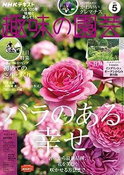 [NHK出版 日本放送協会]のNHK 趣味の園芸 2021年 5月号 [雑誌] (NHKテキスト)