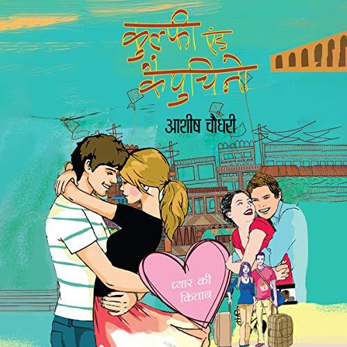 Kulfi and Cappuccino (Hindi Edition) cover art