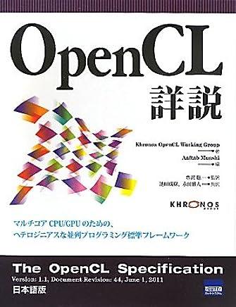 OpenCL shosetsu.