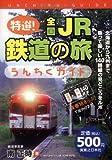 特選!全国JR鉄道の旅 うんちくガイド