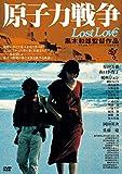 原子力戦争<ATG廉価盤>[DVD]