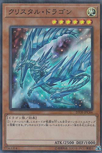 遊戯王 20TH-JPC66 クリスタル・ドラゴン (日本語版 スーパーレア) 20th ANNIVERSARY LEGEND COLLECTION
