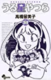 うる星やつら〔新装版〕(34) (少年サンデーコミックス)の画像