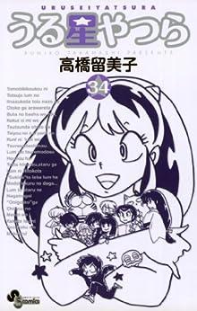 [高橋留美子]のうる星やつら〔新装版〕(34) (少年サンデーコミックス)