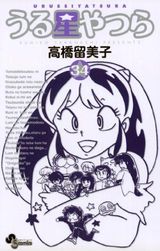 うる星やつら〔新装版〕(34) (少年サンデーコミックス)の拡大画像