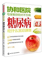 Union Hospital experts teach you to eat right do not get sick : Diabetes what to eat Taboo Info(Chinese Edition)