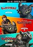 ヒックとドラゴン 3ムービー DVDコレクション image