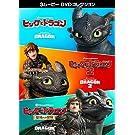 ヒックとドラゴン 3ムービー DVDコレクション