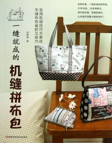 Machine-sewn Patchwork Bag Easy to Make (Chinese Edition)