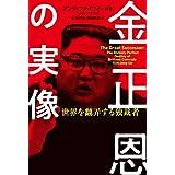 金正恩の実像 世界を翻弄する独裁者 (扶桑社BOOKS)