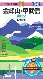 金峰山・甲武信 2010年版―奥秩父 (山と高原地図 26)