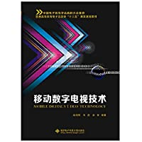 Mobile digital TV technology(Chinese Edition)
