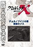 プロジェクトX 挑戦者たち チェルノブイリの傷 奇跡のメス[DVD]