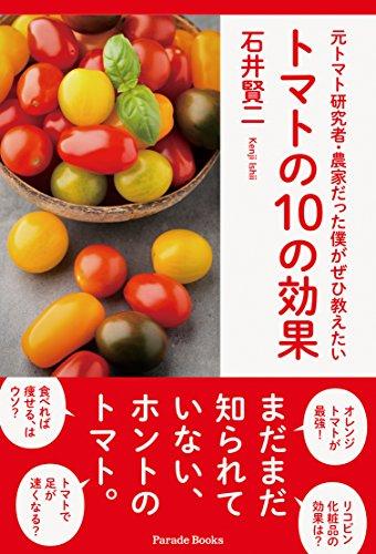 元トマト研究者・農家だった僕がぜひ教えたいトマトの10の効果の詳細を見る